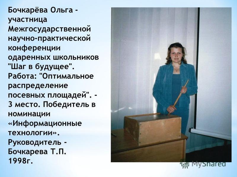 Бочкарёва Ольга - участница Межгосударственной научно-практической конференции одаренных школьников