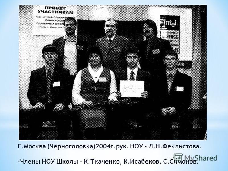 Г.Москва (Черноголовка)2004 г.рук. НОУ - Л.Н.Феклистова. -Члены НОУ Школы - К.Ткаченко, К.Исабеков, С.Симонов.