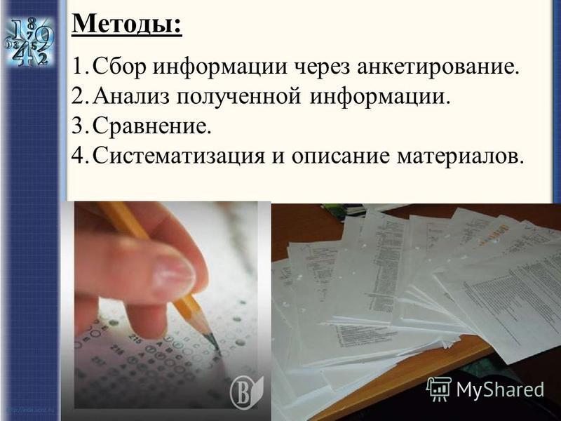 Методы: 1. Сбор информации через анкетирование. 2. Анализ полученной информации. 3.Сравнение. 4. Систематизация и описание материалов.