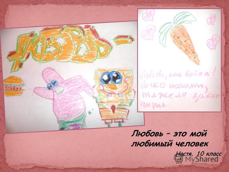 Любовь – это мой любимый человек Настя, 10 класс