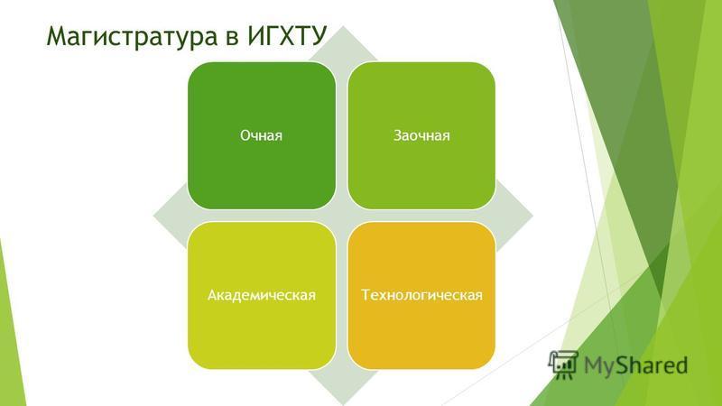 Магистратура в ИГХТУ Очная ЗаочнаяАкадемическая Технологическая
