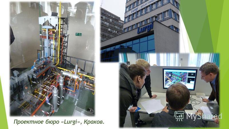 Проектное бюро «Lurgi», Краков.