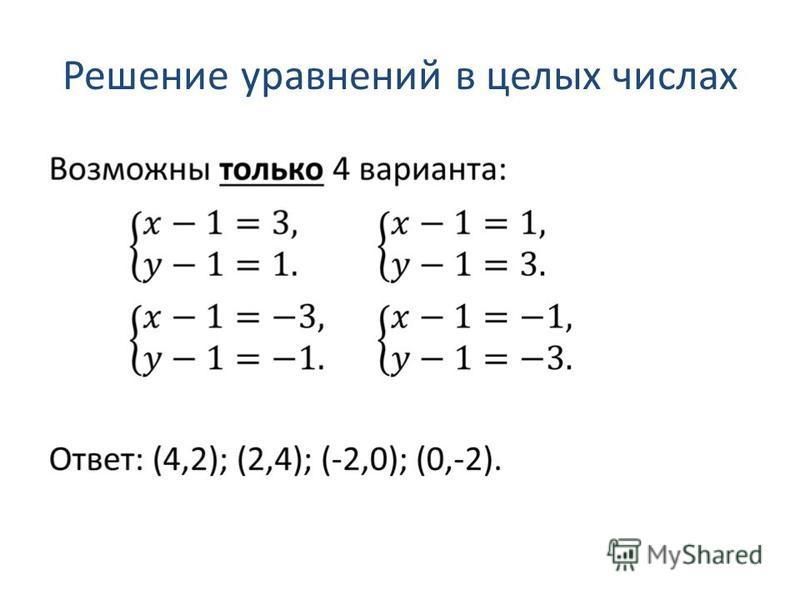 Решение уравнений в целых числах