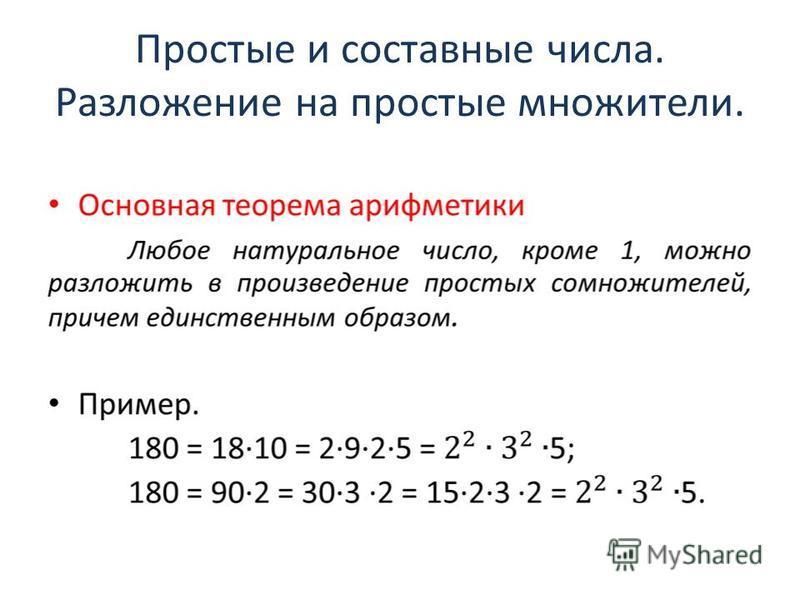 Простые и составные числа. Разложение на простые множители.
