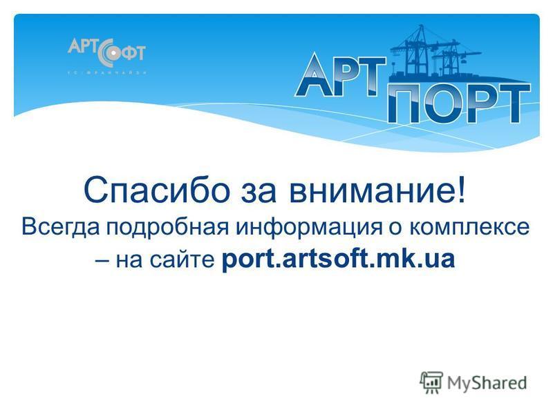 Спасибо за внимание! Всегда подробная информация о комплексе – на сайте port.artsoft.mk.ua