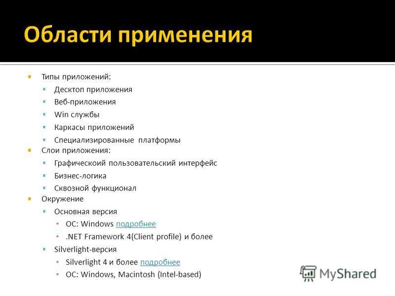 Типы приложений: Десктоп приложения Веб-приложения Win службы Каркасы приложений Специализированные платформы Слои приложения: Графическоий пользовательский интерфейс Бизнес-логика Сквозной функционал Окружение Основная версия ОС: Windows подробнее.N