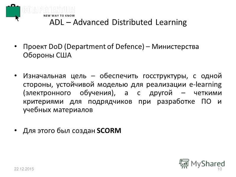 ADL – Advanced Distributed Learning Проект DoD (Department of Defence) – Министерства Обороны США Изначальная цель – обеспечить госструктуры, с одной стороны, устойчивой моделью для реализации e-learning (электронного обучения), а с другой – четкими