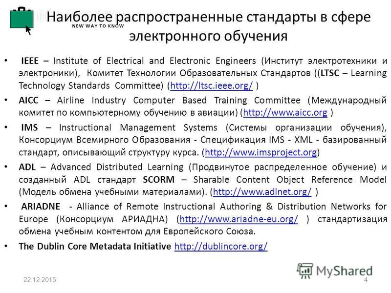 IEEE – Institute of Electrical and Electronic Engineers (Институт электротехники и электроники), Комитет Технологии Образовательных Стандартов ((LTSC – Learning Technology Standards Committee) (http://ltsc.ieee.org/ )http://ltsc.ieee.org/ AICC – Airl