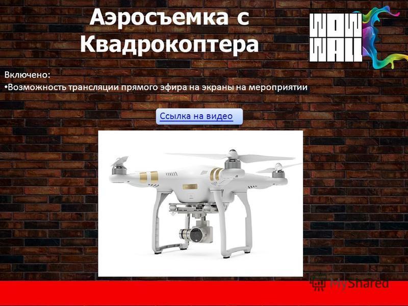 Включено: Возможность трансляции прямого эфира на экраны на мероприятии Аэросъемка с Квадрокоптера Ссылка на видео