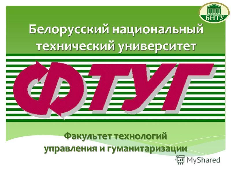 Белорусский национальный технический университет Факультет технологий управления и гуманитаризации