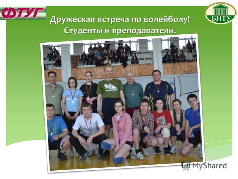 Дружеская встреча по волейболу! Студенты и преподаватели.