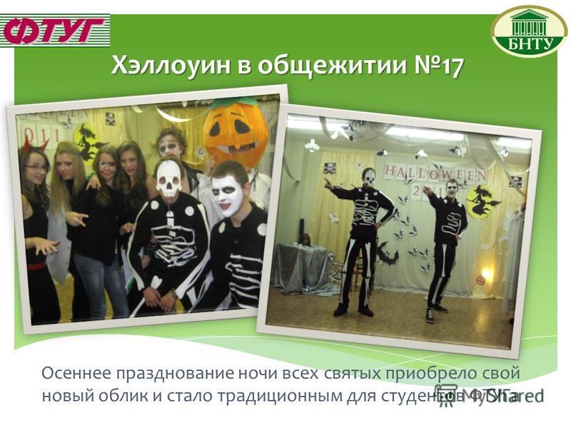 Хэллоуин в общежитии 17 Осеннее празднование ночи всех святых приобрело свой новый облик и стало традиционным для студентов ФТУГа