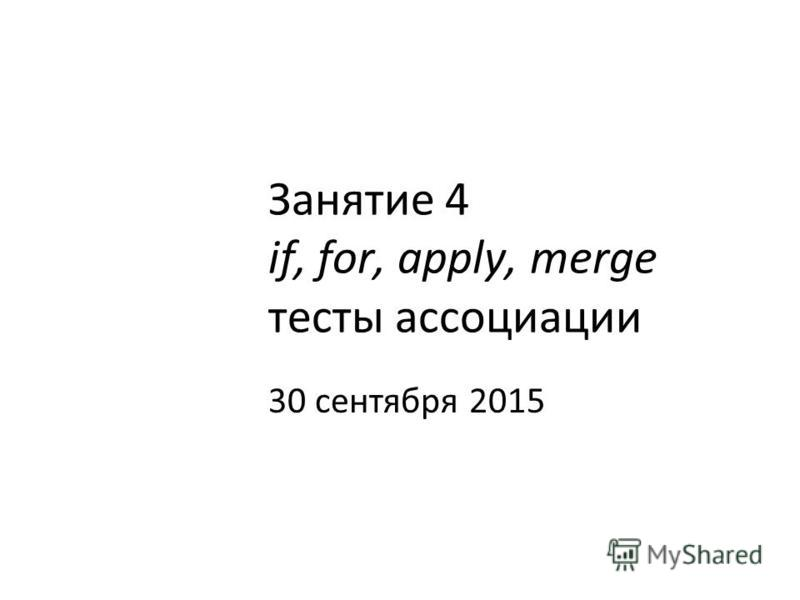 Занятие 4 if, for, apply, merge тесты ассоциации 30 сентября 2015