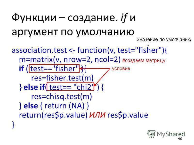 Функции – создание. if и аргумент по умолчанию association.test <- function(v, test=