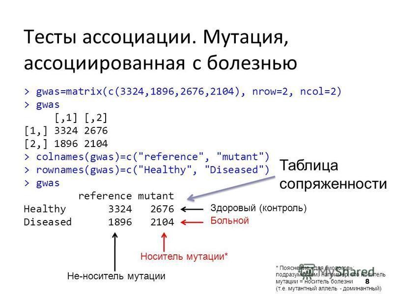 Тесты ассоциации. Мутация, ассоциированная с болезнью > gwas=matrix(c(3324,1896,2676,2104), nrow=2, ncol=2) > gwas [,1] [,2] [1,] 3324 2676 [2,] 1896 2104 > colnames(gwas)=c(