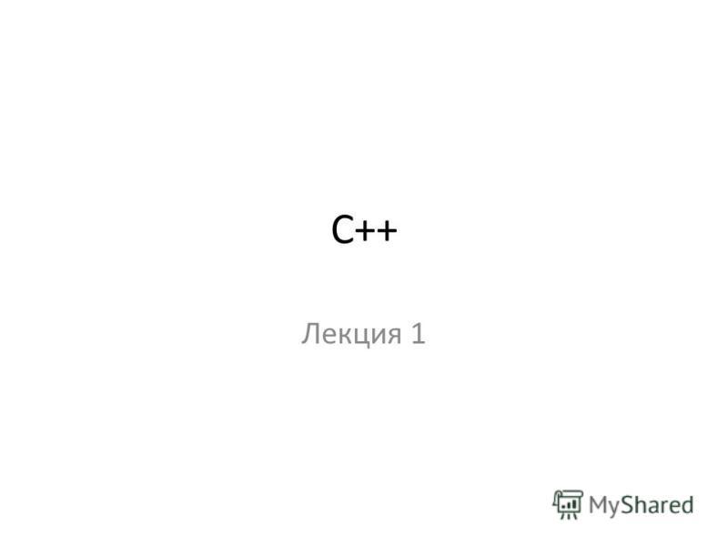 C++ Лекция 1