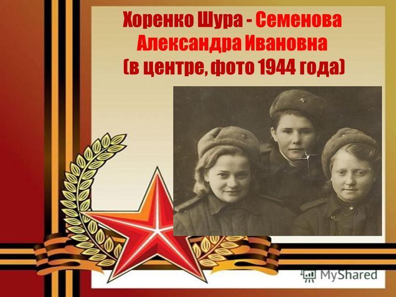 Хоренко Шура - Семенова Александра Ивановна (в центре, фото 1944 года)