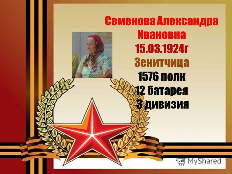 Семенова Александра Ивановна 15.03.1924 г Зенитчица 1576 полк 12 батарея 3 дивизия