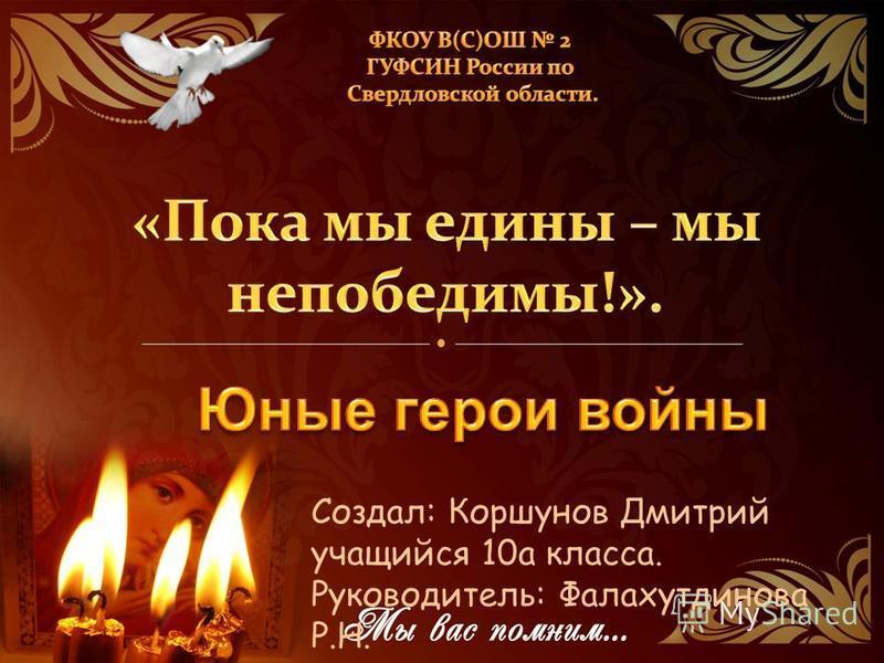 Создал: Коршунов Дмитрий учащийся 10 а класса. Руководитель: Фалахутдинова Р.Н.