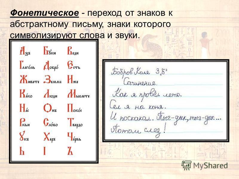 Фонетическое - переход от знаков к абстрактному письму, знаки которого символизируют слова и звуки.