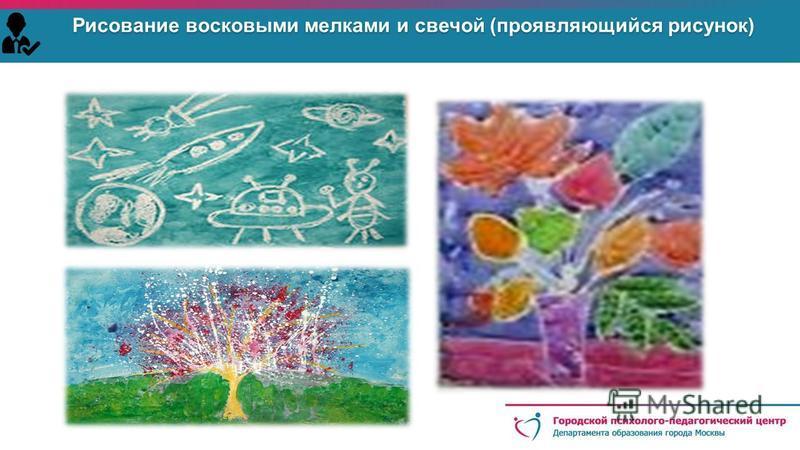 Рисование восковыми мелками и свечой (проявляющийся рисунок)
