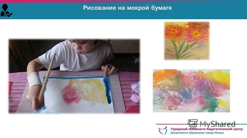 Рисование на мокрой бумаге