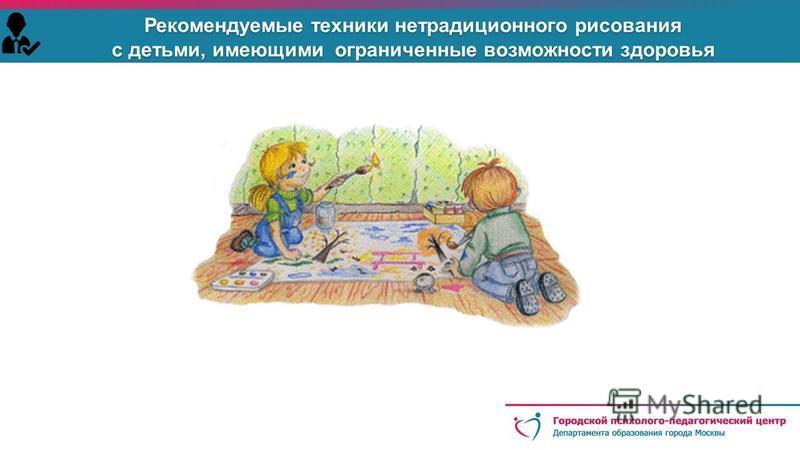Рекомендуемые техники нетрадиционного рисования с детьми, имеющими ограниченные возможности здоровья