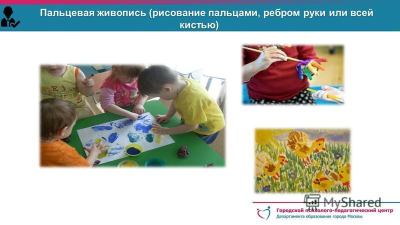 Пальцевая живопись (рисование пальцами, ребром руки или всей кистью)