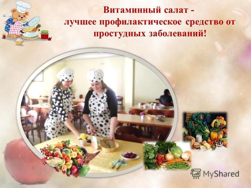 Витаминный салат - лучшее профилактическое средство от простудных заболеваний!
