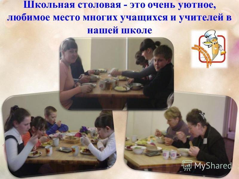 Школьная столовая - это очень уютное, любимое место многих учащихся и учителей в нашей школе