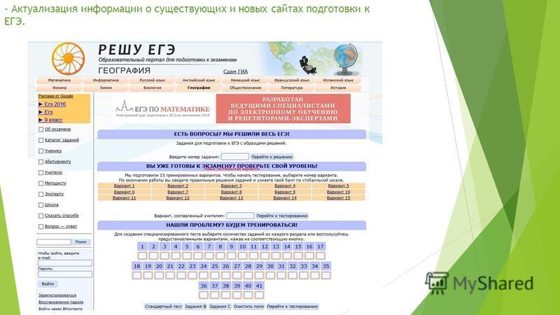 - Актуализация информации о существующих и новых сайтах подготовки к ЕГЭ.