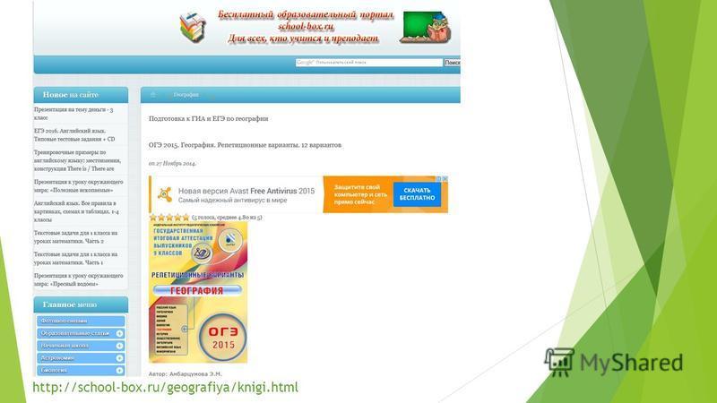 http://school-box.ru/geografiya/knigi.html