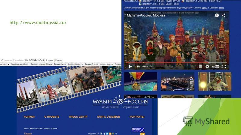 http://www.multirussia.ru/