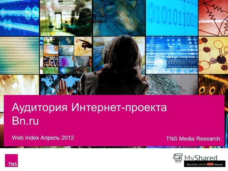 Аудитория Интернет-проекта Bn.ru Web Index Апрель 2012 TNS Media Research
