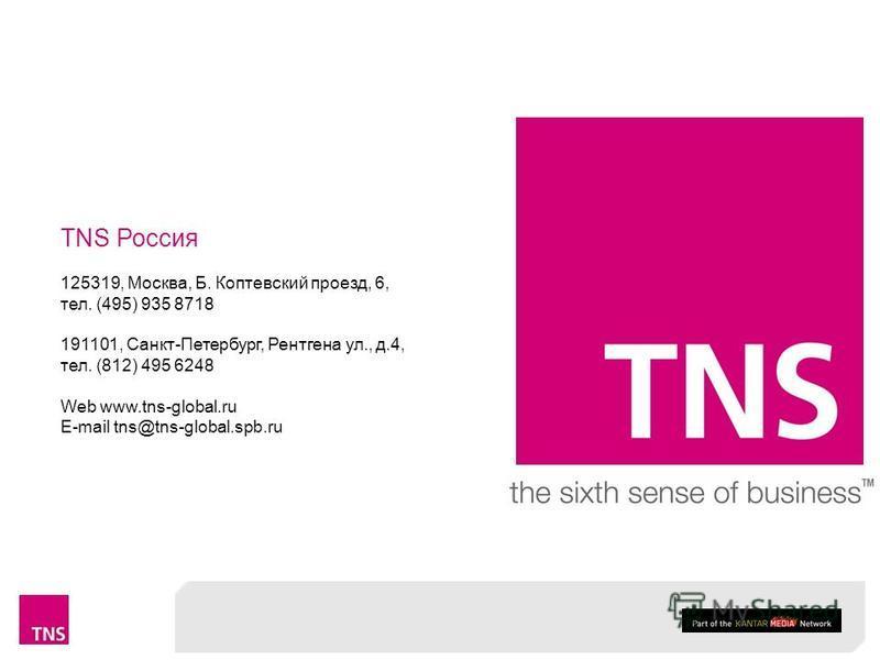 125319, Москва, Б. Коптевский проезд, 6, тел. (495) 935 8718 191101, Санкт-Петербург, Рентгена ул., д.4, тел. (812) 495 6248 Web www.tns-global.ru E-mail tns@tns-global.spb.ru TNS Россия