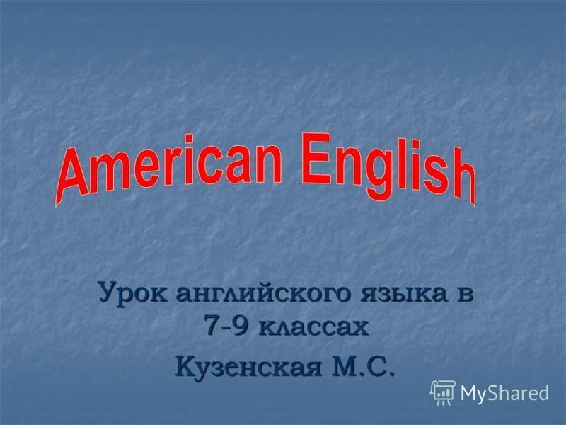 Урок английского языка в 7-9 классах Кузенская М.С.