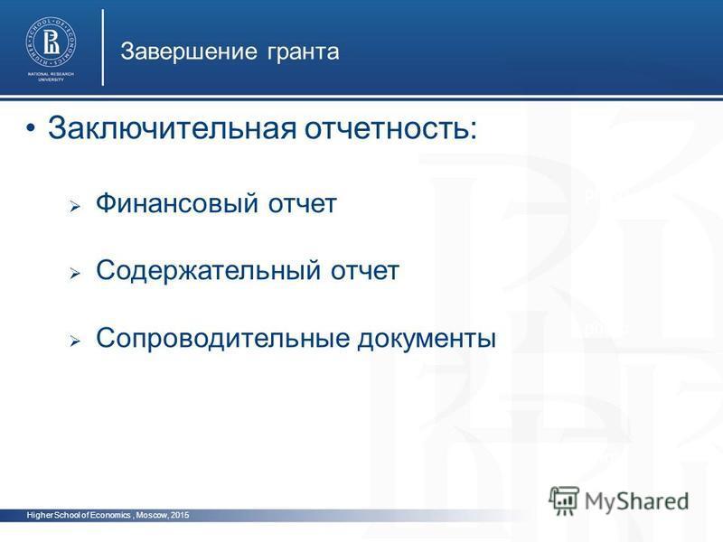 Higher School of Economics, Moscow, 2015 Завершение гранта photo Заключительная отчетность: Финансовый отчет Содержательный отчет Сопроводительные документы