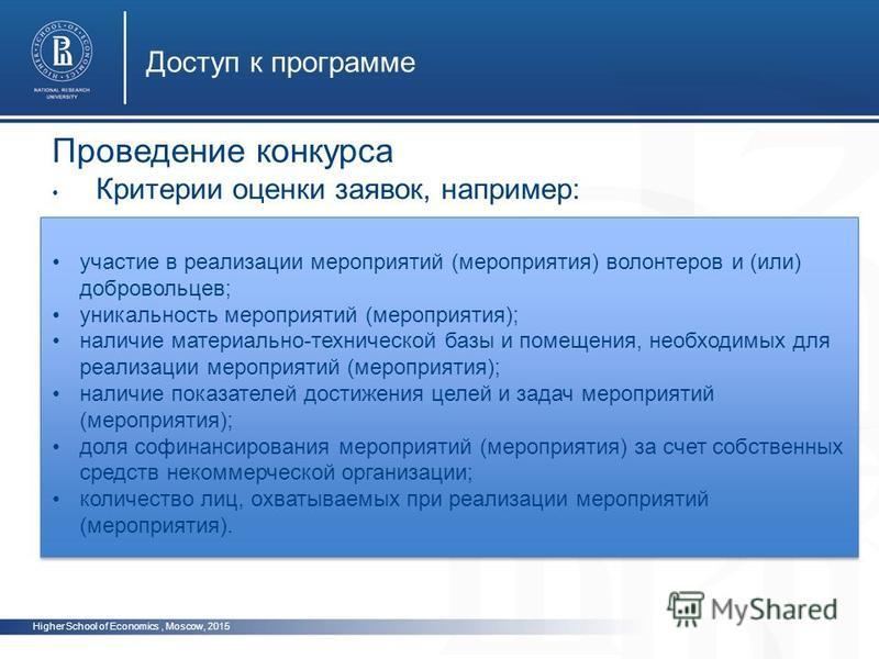 Higher School of Economics, Moscow, 2015 Доступ к программе photo Проведение конкурса Критерии оценки заявок, например: участие в реализации мероприятий (мероприятия) волонтеров и (или) добровольцев; уникальность мероприятий (мероприятия); наличие ма
