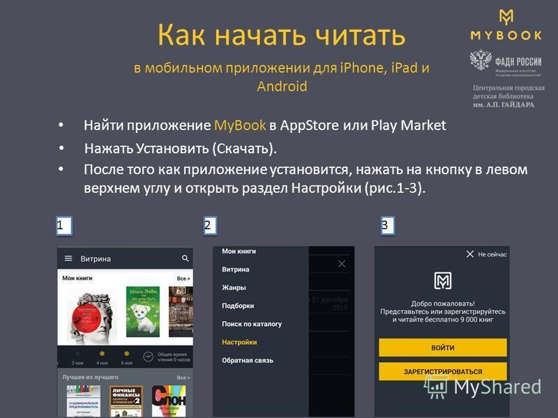 Как начать читать Найти приложение MyBook в AppStore или Play Market в мобильном приложении для iPhone, iPad и Android Нажать Установить (Скачать). 3 3 2 2 1 1 После того как приложение установится, нажать на кнопку в левом верхнем углу и открыть раз