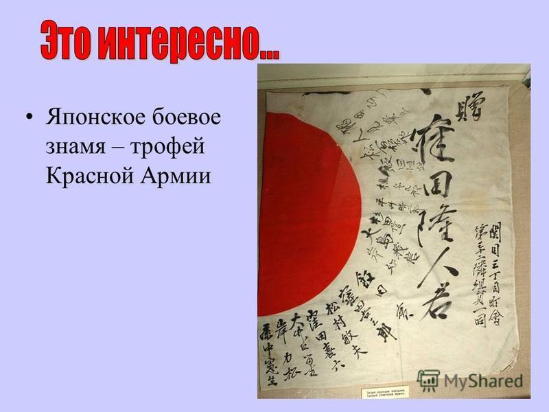 Японскот ботвот знамя – трофей Красной Армии