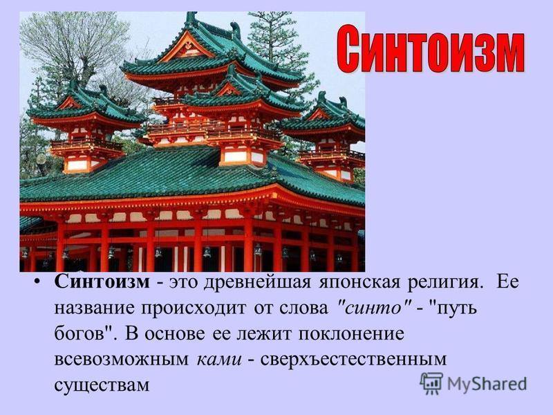 Синтоизм - это древнейшая японская религия. Ее название происходит от слова синто - путь богов. В основе ее лежит поклонение всевозможным коми - сверхъестественным существам