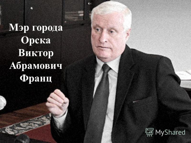 Мэр города Орска Виктор Абрамович Франц