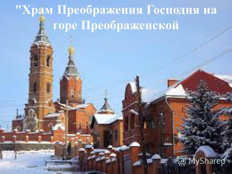 Храм Преображения Господня на горе Преображенской
