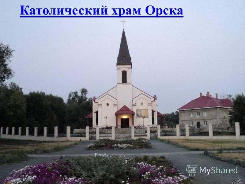 Католический храм Орска