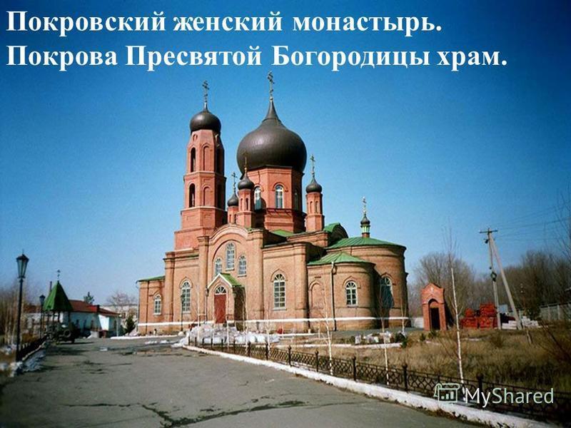 Покровский женский монастырь. Покрова Пресвятой Богородицы храм.