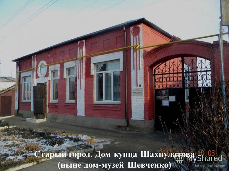 Музеи Старый город. Дом купца Шахпулатова (ныне дом-музей Шевченко)