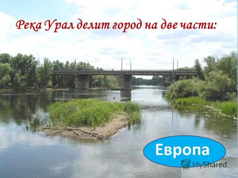 Европа Река Урал делит город на две части: