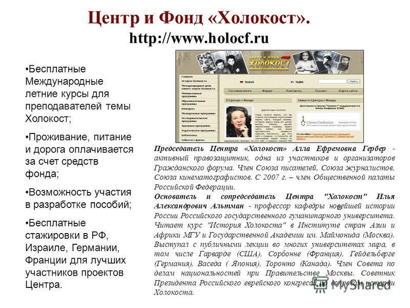 Центр и Фонд «Холокост». http://www.holocf.ru Бесплатные Международные летние курсы для преподавателей темы Холокост; Проживание, питание и дорога оплачивается за счет средств фонда; Возможность участия в разработке пособий; Бесплатные стажировки в Р