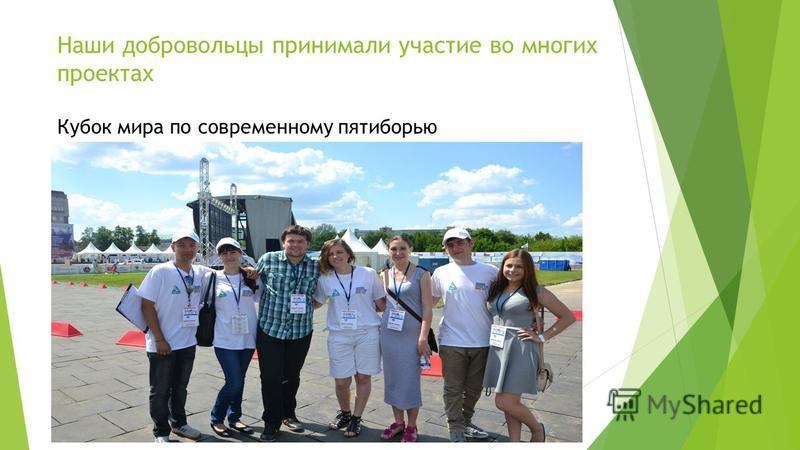 Наши добровольцы принимали участие во многих проектах Кубок мира по современному пятиборью
