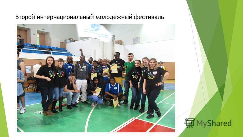 Второй интернациональный молодёжный фестиваль